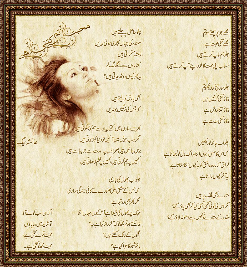 Mohabat Tum Se Kitni Hai - Aysha Baig - Urdu Poetry Shayari Designed Urdu Poetry