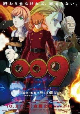 009 Re:Cyborg (Dub)