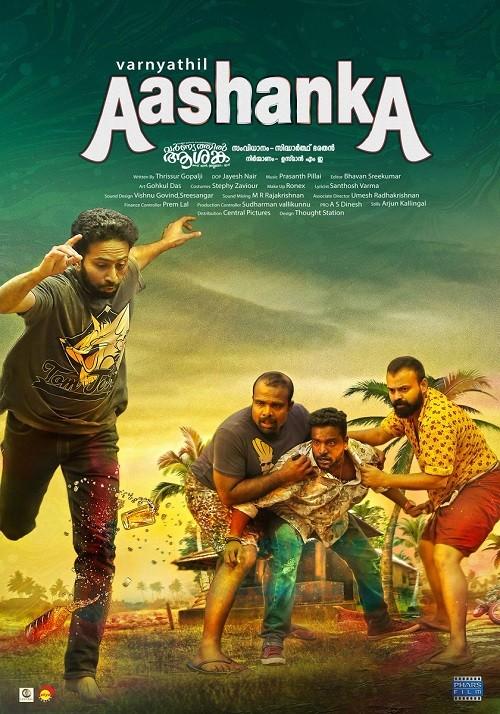Varnyathil Aashanka (2017)