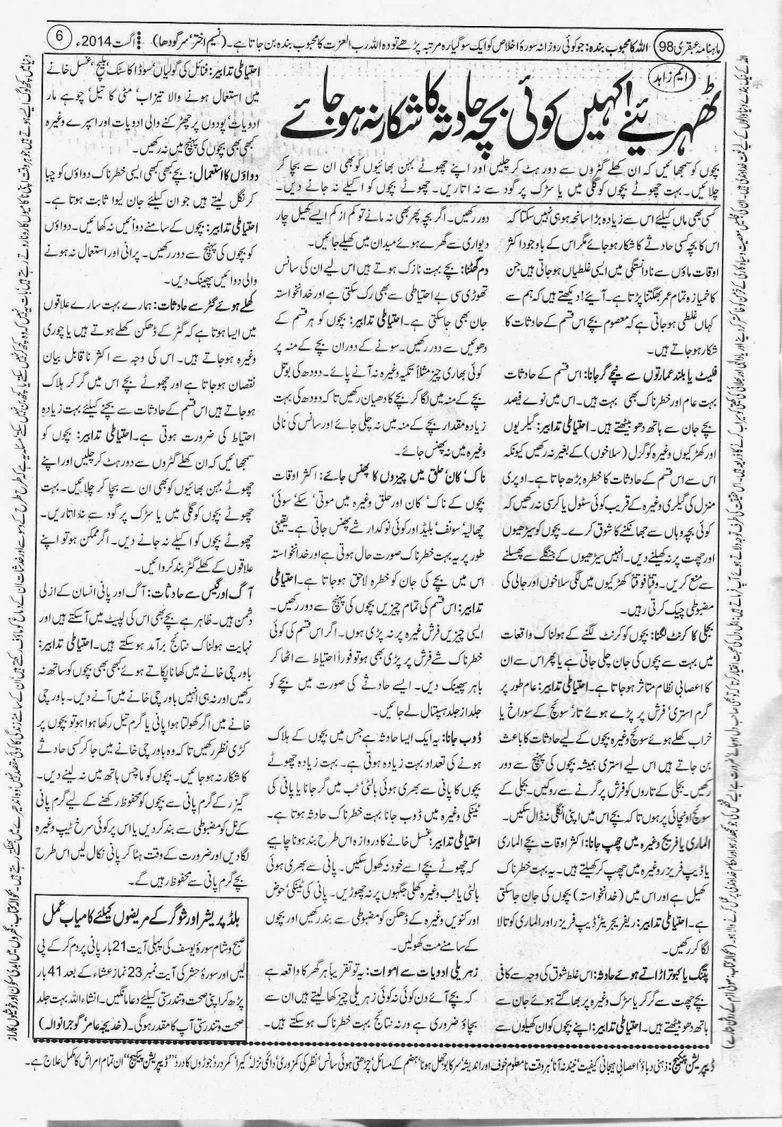Ubqari August 2014 Page 6