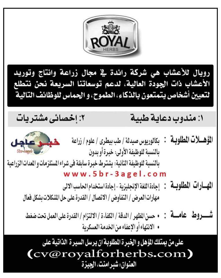 اعلان وظائف شركة رويال لخريجى صيدلة وبيطرى وعلوم وزراعة بالاهرام 7 / 8 / 2015