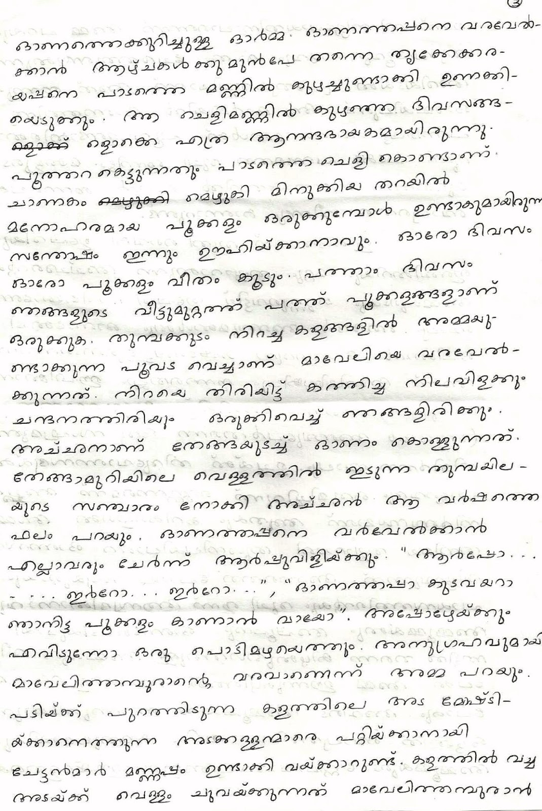 my thoughts and my literary world  here are some of my sweet childhood memories of our national festival onam in my mother tongue malayalam i chose malayalam because i can t convey my