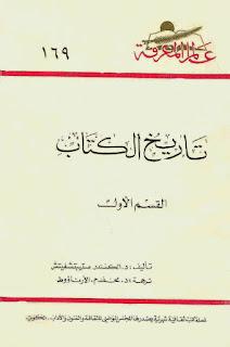 تاريخ الكتاب - الكسندر ستيبتشفيتش
