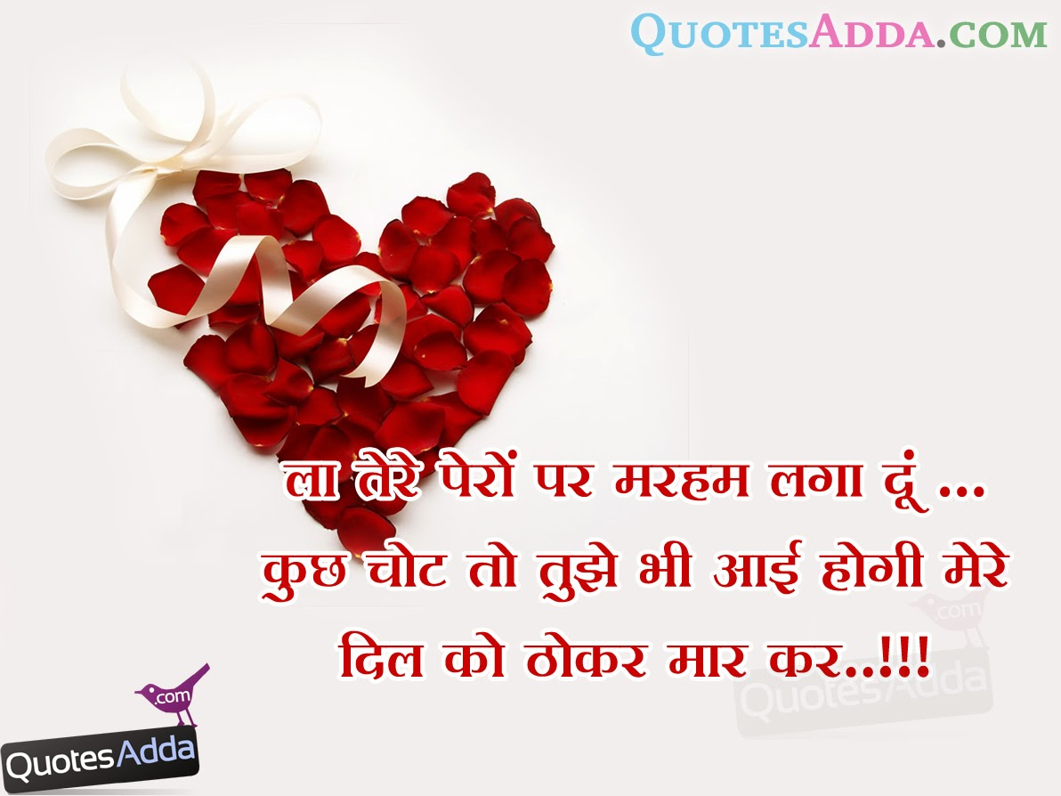hindi love quotations in hindi font 4