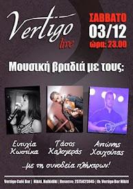Vertigo Nikiti live 3-12-16