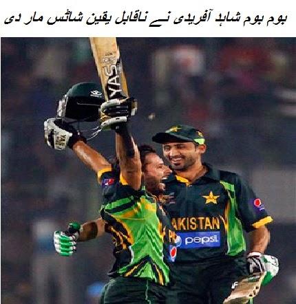 boom boom shahid afridi, shahid afridi boom boom, shahid afridi asia cup, asia cup 2014, boom boom vs india