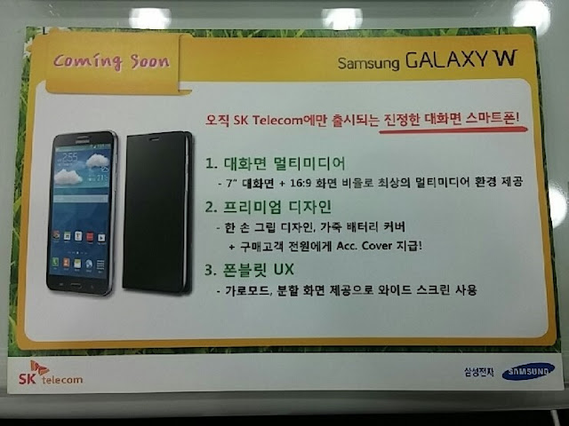 Samsung Galaxy W brochure