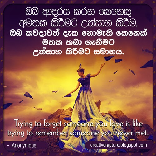 Image of: Wadan Sinhala Quote Annonymous Trying To Forget Someone You Love Is Like Trying To Remember Someone You Never Met Ecoinnovacionperucom Sinhala Quote Collection 2015 February Creativebug