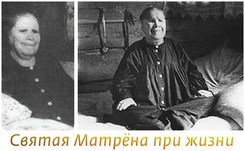 Φωτογραφίες της Οσίας Ματρώνης της Αομμάτου Ρωσίδος.