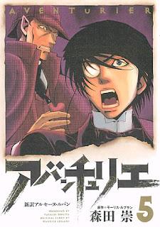 [Manga] アバンチュリエ ~新訳アルセーヌ・ルパン~ 第01 05巻 [Adventurier: Shinsetsu Arsène Lupin Vol 01 05], manga, download, free