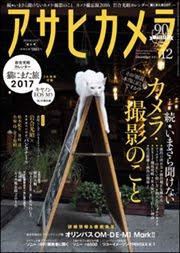 <b>【アサヒカメラ12月号】</b>