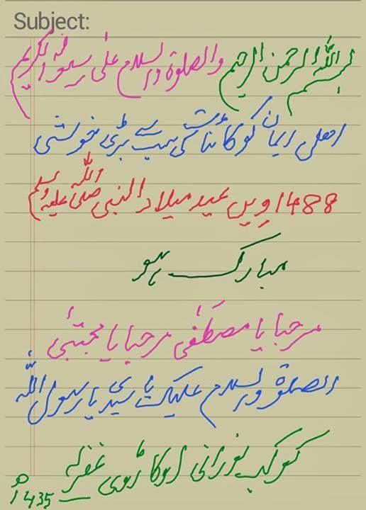 Hijri Eid Meelaad un Nabee Message allama kaukab noorani okarvi