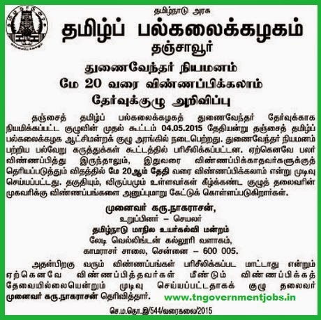 Tamil University Thanjavur Recruitments (www.tngovernmentjobs.in)