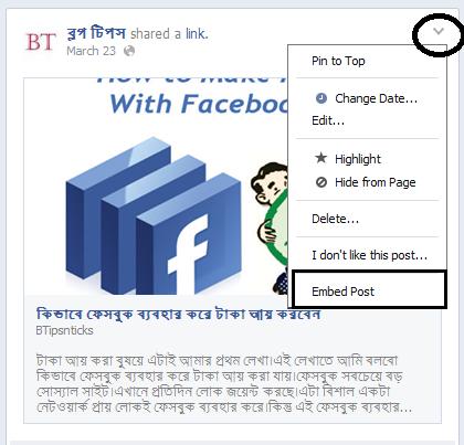 embed post,facebook post embed,ফেসবুক পোষ্ট ব্লগে বসান,embeded post
