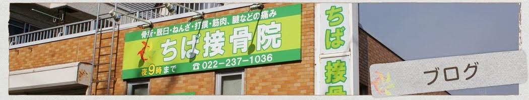 東仙台駅徒歩7分 腰痛、肩こり特化整体 ちば接骨院のブログ