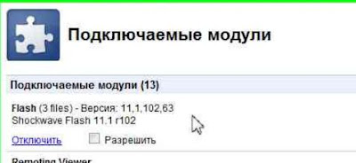 Устранение неполадок с Flash в Google Chrome