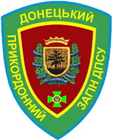Емблема Донецького прикордонного загону