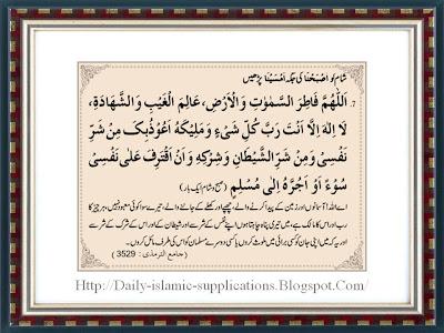 صبح و شام کی دُعائیں - ۷