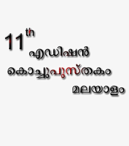 11th Kochupusthakam Malayalam