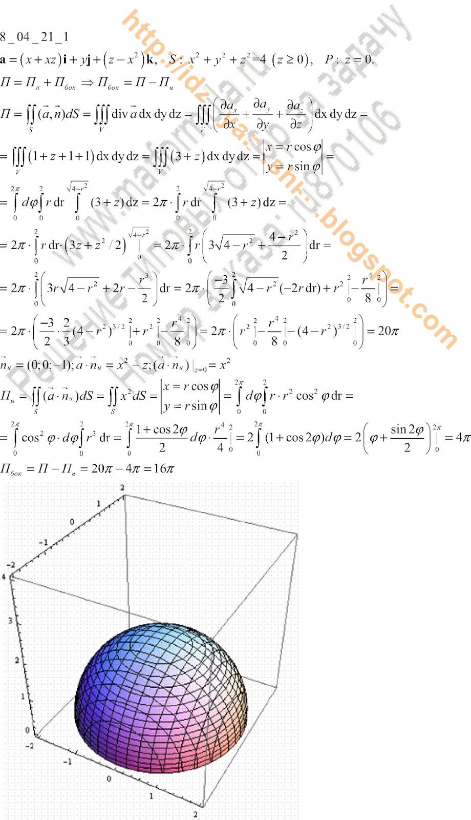 21 вариант идз решебник