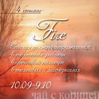 """Пятьдесят второе задание """"Fire"""""""