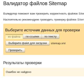 Валидатор Яндекса для sitemap