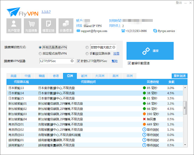 FlyVPN連線日本IP
