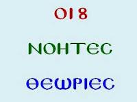 8 ΘΕΩΡΙΕΣ