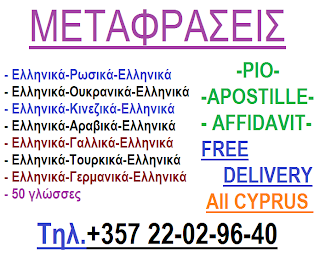 RC Group Translations in Cyprus, Translation Services in Cyprus, Chinese Translation in Cyprus, Russian Translation in Cyprus, Ukrainian  Translation in Cyprus, Hebrew  Translation in Cyprus, Turkish  Translation in Cyprus, Arabic  Translation in Cyprus, French  Translation in Cyprus, Romanian  Translation in Cyprus, Vietnamese Translation in Cyprus