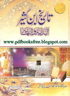 Tareekh Ibn Kaseer Urdu
