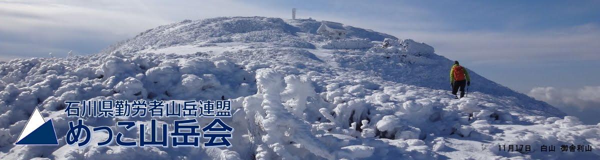 めっこ山岳会