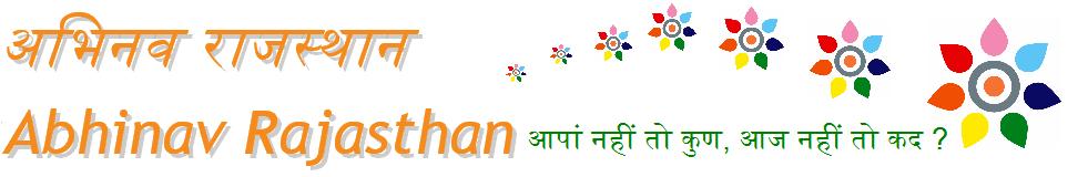 अभिनव राजस्थान Abhinav Rajasthan
