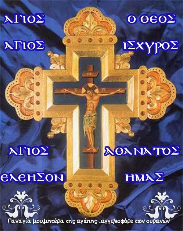 Άγιοι της Εκκλησίας