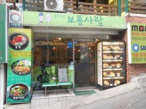 젊은 식당: 보통 사람 in Edae