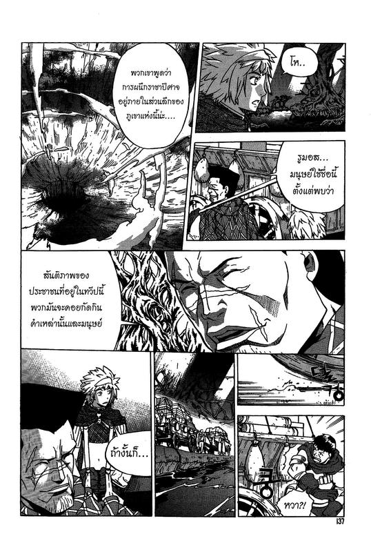 อ่านการ์ตูน Legend of Try 4 ภาพที่ 22