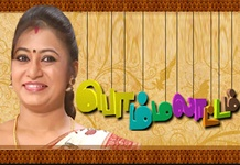 Bommalattam sun tv serial online today 20-10-2015
