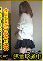 Tokyo Hot k0943 餌食牝 長野凛子