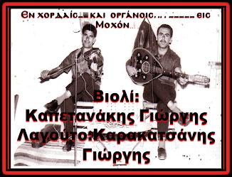 ΚΑΨΑΛΗΣ - ΚΑΡΑΚΑΤΣΑΝΗΣ