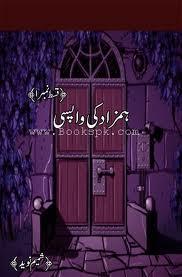 images28629 - Humzad ki wapsi by shamim naveed