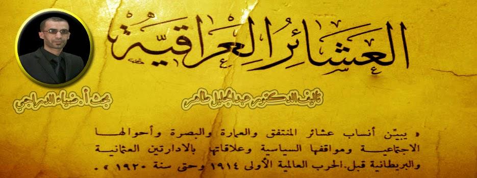 عشائر العراق قبل عام 1920م  بحث أ.ضياء الدراجي