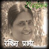 रश्मि प्रभा Rashmi Prabha