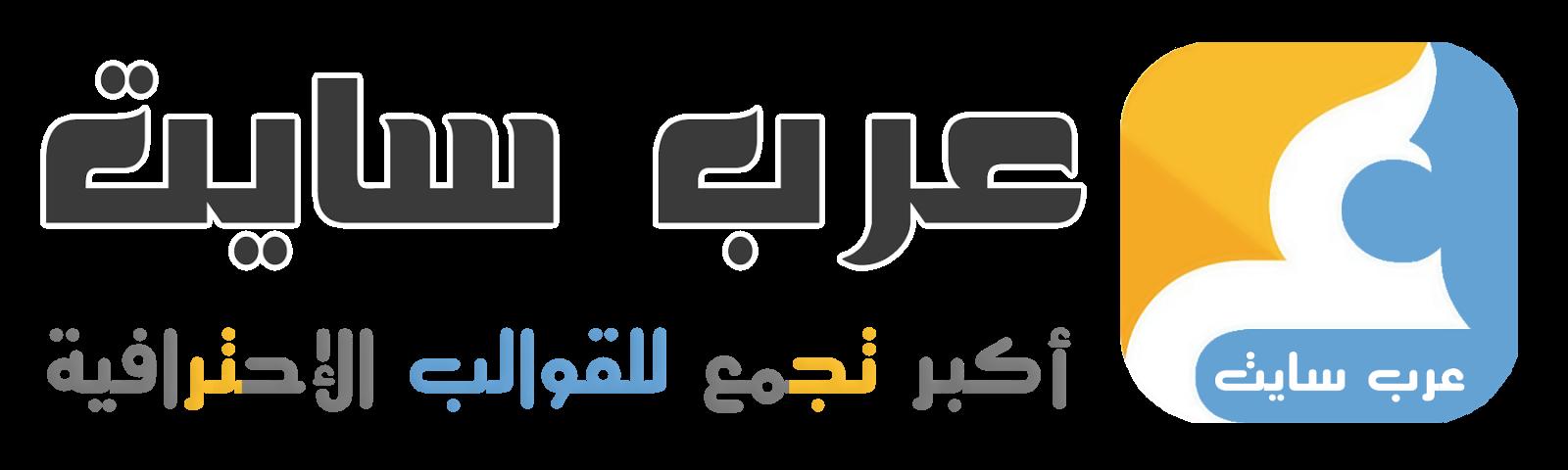 عرب سايت