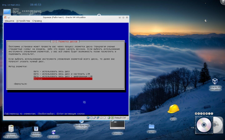 linux как посмотреть разметку диска