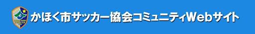 かほく市サッカー協会コミュニティWebサイト