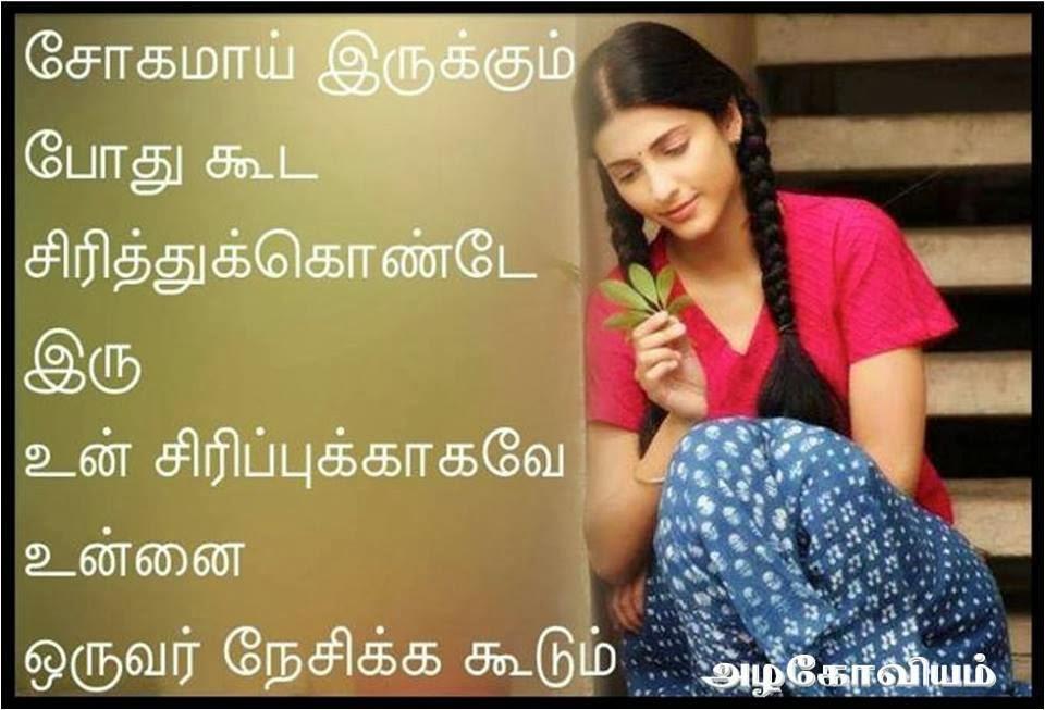 Tamil Latest Love Kavithai Photos : நேசிக்க ...