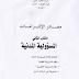 كتاب المسؤولية المدنية لدكتور عبد القادر العرعاري