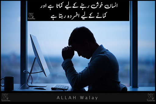 insaan Khush Rahny K liey Kamaata ha  aur phir - Happy Sad Quotes images
