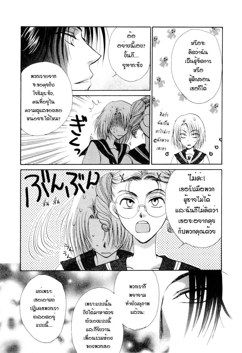 อ่านการ์ตูน Kakumei no Hi 2 ภาพที่ 37