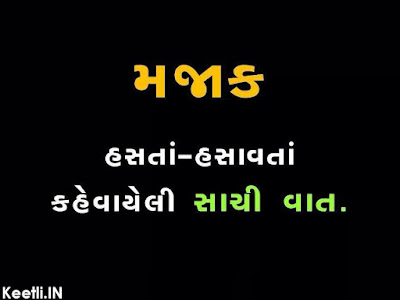 Best Funny Gujarati Quotes