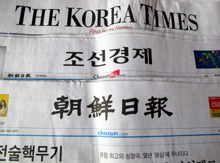 Korean news